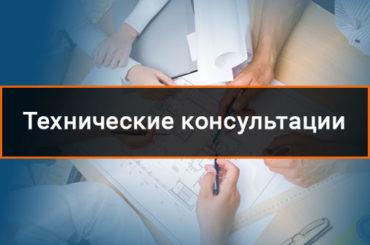 технические-консультации