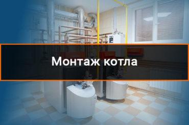 монтаж-котла
